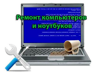 Услуги ремонта компьютеров и ноутбуков