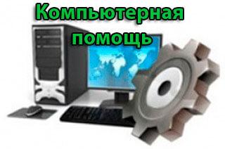 Компьютерная подмога в Минске