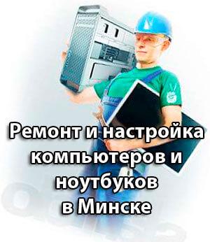 Ремонт и настройка компьютеров в Минске