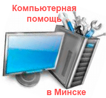 Компьютерная помощь с выездом мастера