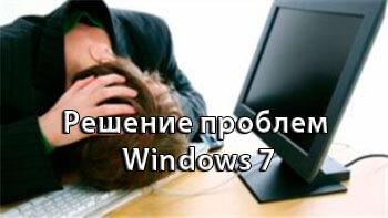 Решение проблем windows 7