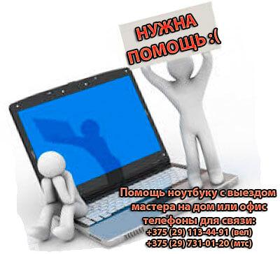 помощь ноутбуку