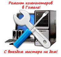 Ремонт компьютеров в Гомеле