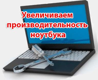Как увеличить производительность ноутбука