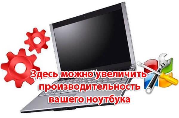 Увеличиваем производительность ноутбука программными и аппаратными средствами