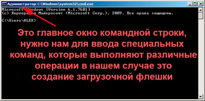 komandnaja-stroka-v-Windows-7