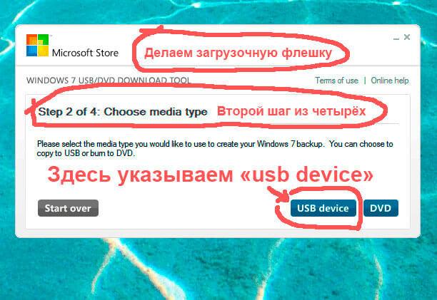 sledujushhij-jetap-sozdanija-zagruzochnoj-fleshki-Windows-7-v-USB-DVD-Download-Tool