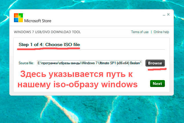 ukazyvaem-put-k-obrazu-Windows-7-v-USB-DVD-Download-Tool