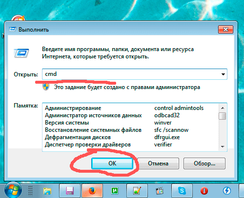 vyzyvaem-komandnuju-stroku-v-Windows-7