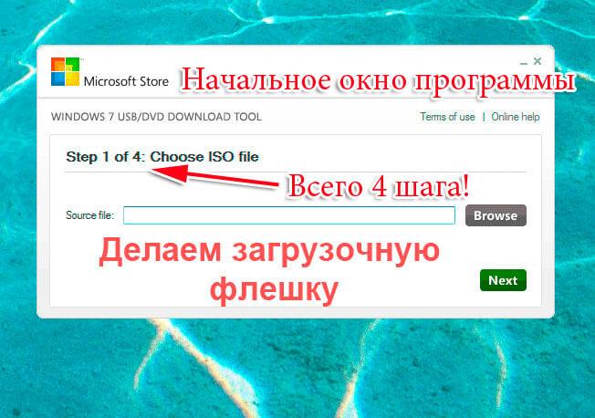 zapuskaem-Windows-7-USB-DVD-Download-Tool