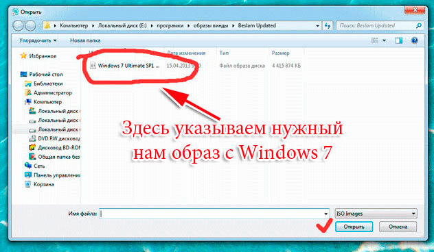 ukazyvaem v Windows7 USB DVD tool put k obrazu s Windows 7
