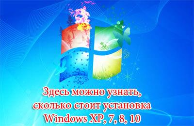 Сколько стоит установка windows 7