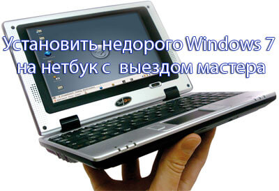 Нетбук windows 7