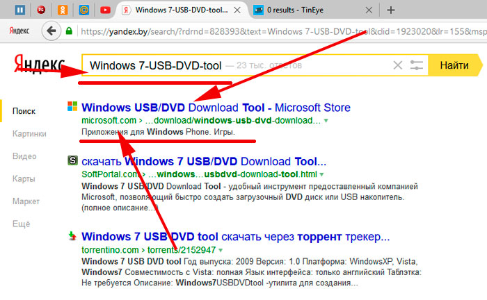 Windows7-USB-DVD-tool-skachat